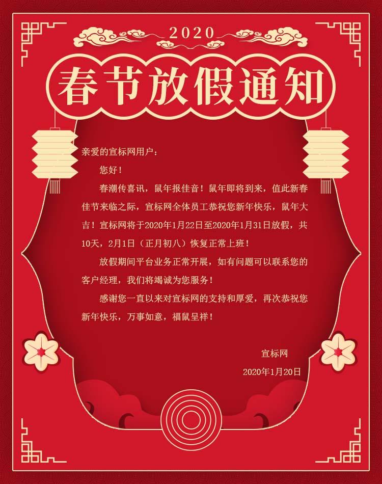 宣标网春节.jpg